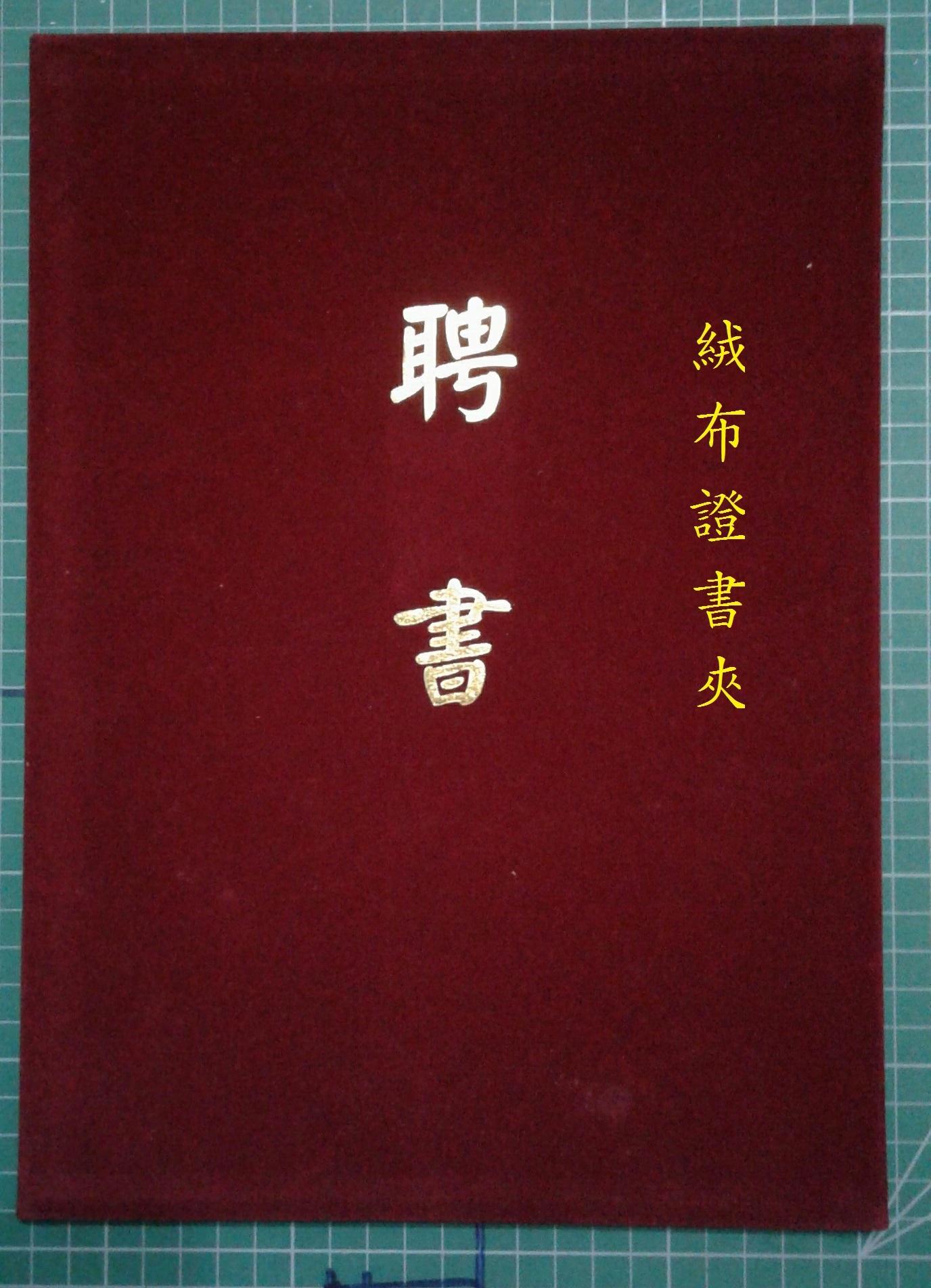 證書夾_170509_0017.jpg