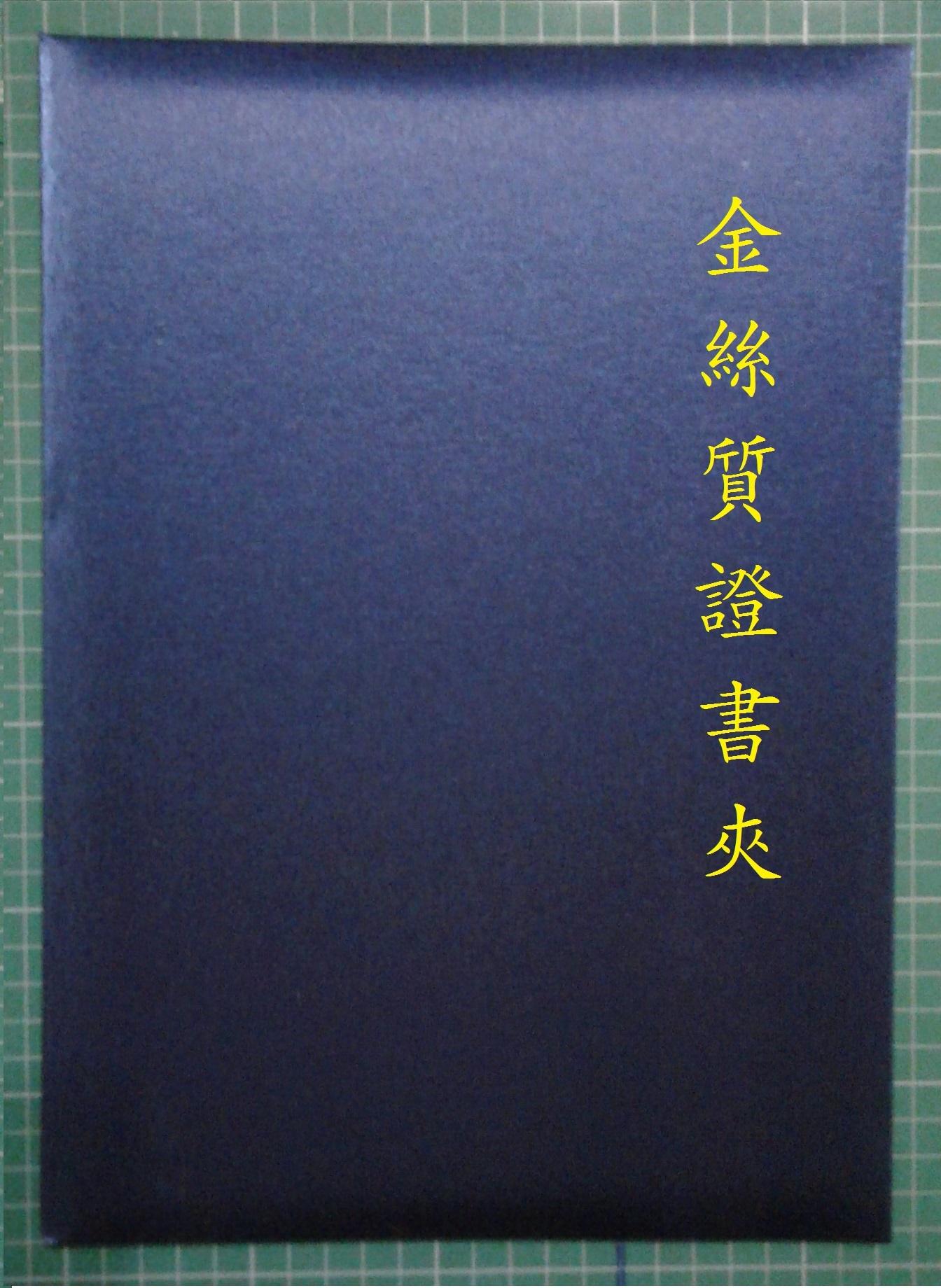 證書夾_170509_0013.jpg
