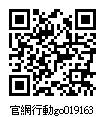 019163_官網行動go.jpg