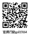 019164_官網行動go.jpg