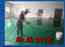 廠房Epoxy地面洗地打臘清潔