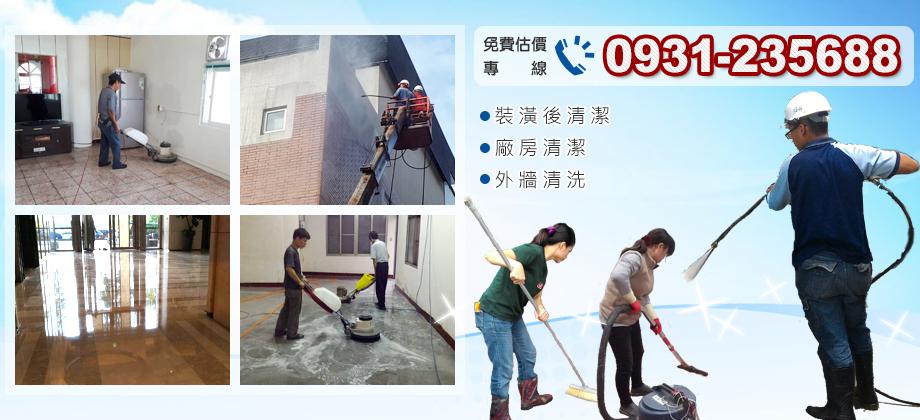 台中清潔公司佳昇清潔-裝潢後清潔 廠房清潔 外牆清洗