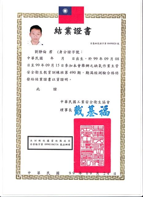 作業主管安全衛生教育訓練結業證書.jpg