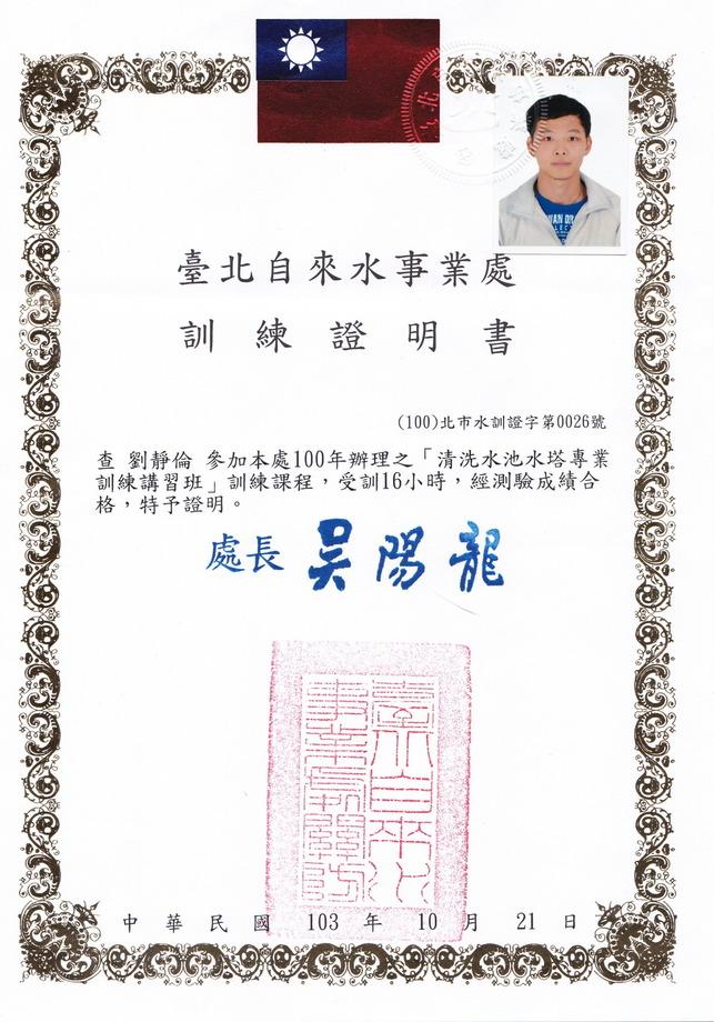 清洗水池水塔專業訓練正明書.jpg