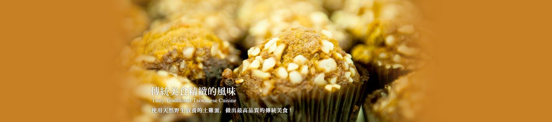 寶盛食品(苗栗糕餅,傳統美食,通霄伴手禮)