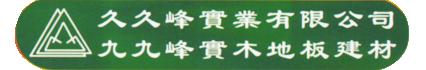 久久峰實業有限公司久久峰實木地板建材