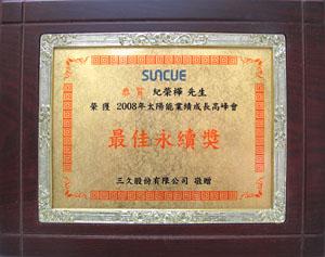 榮獲2008年太陽能業績成長高峰會最佳永續獎.jpg
