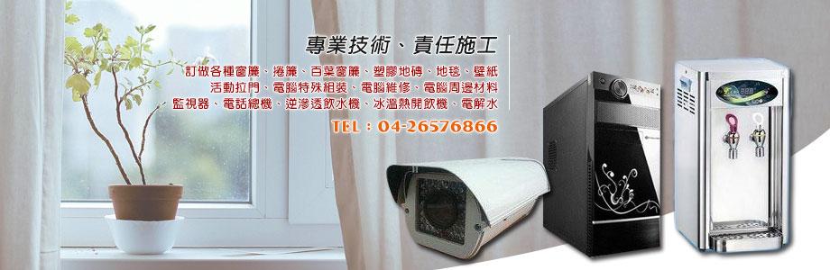 千億裝潢窗簾材料有限公司