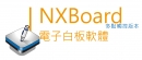 NXBoard 電子白板軟體
