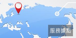 國際服務據點