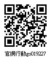019227_官網行動go.jpg