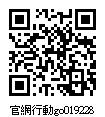 019228_官網行動go.jpg