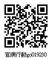 019230_官網行動go.jpg