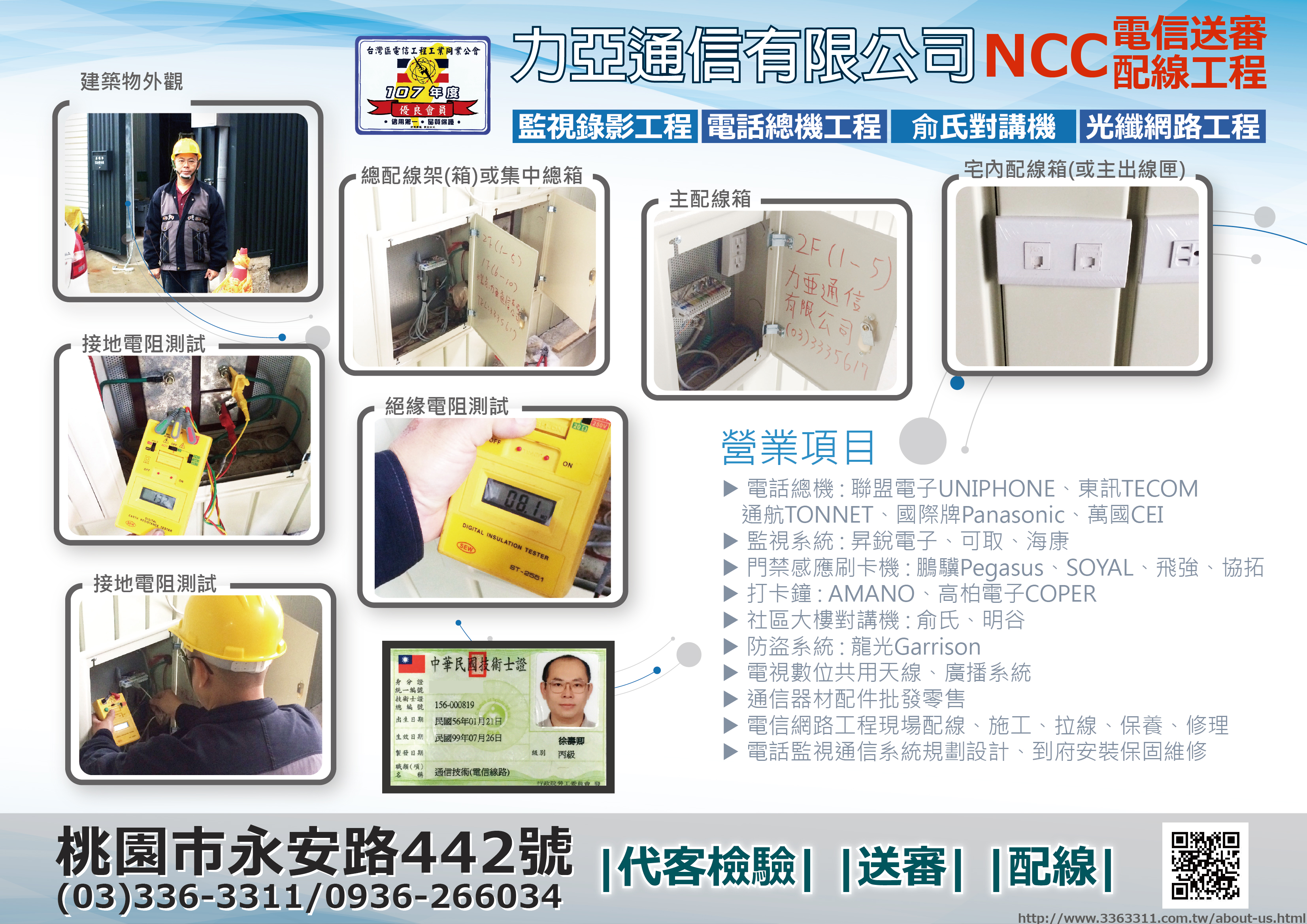NCC廣告單-01-01.jpg