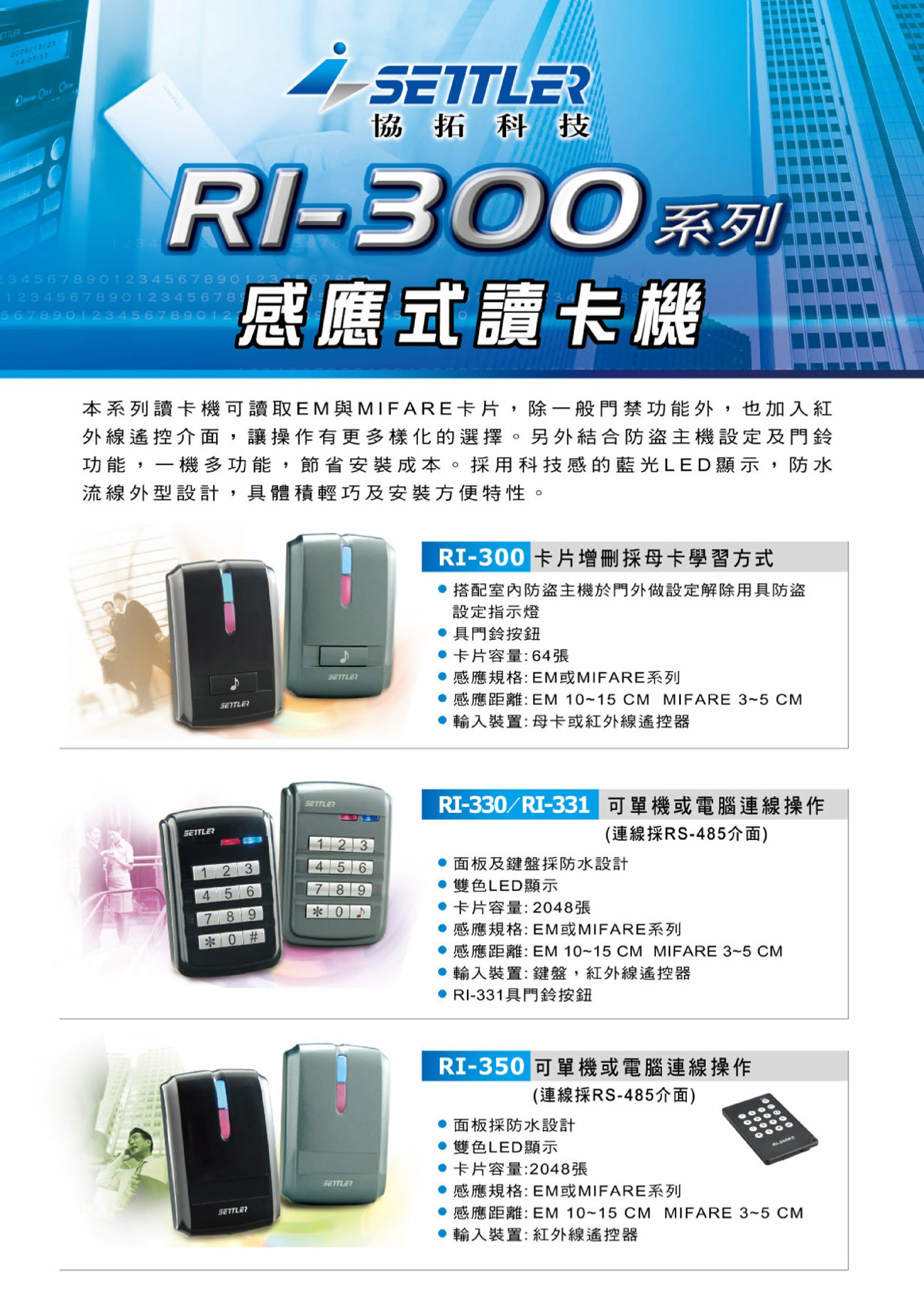 刷卡機330-1.jpg