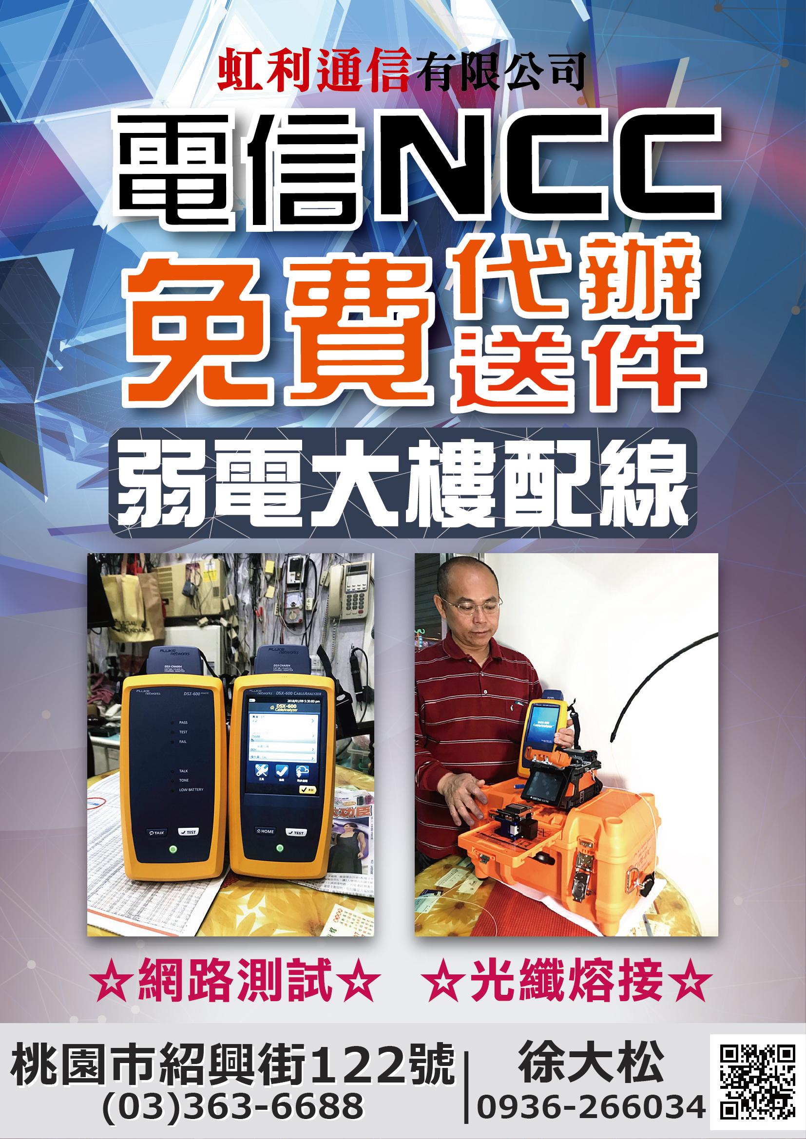 電信ncc廣告傳單-01-01.jpg