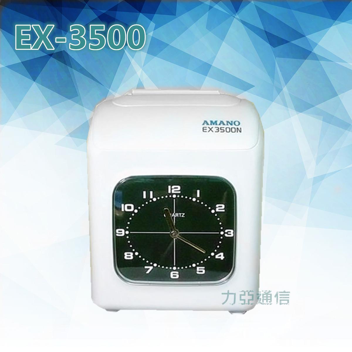 ex3500卡鐘_副本.jpg