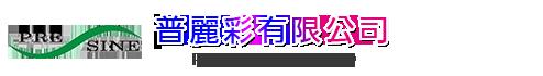 普麗彩有限公司   PRESINE CO., LTD