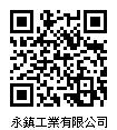 永鎮工業有限公司.jpg