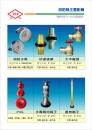 消防器材-水箱配備