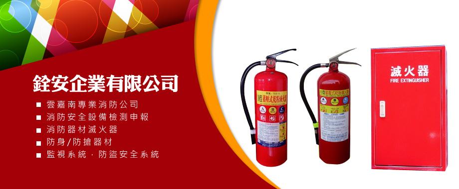 銓安企業有限公司(推薦專業消防公司)