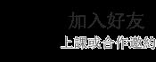 加入好友1_副本.png