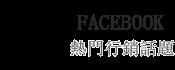 臉書1_副本.png