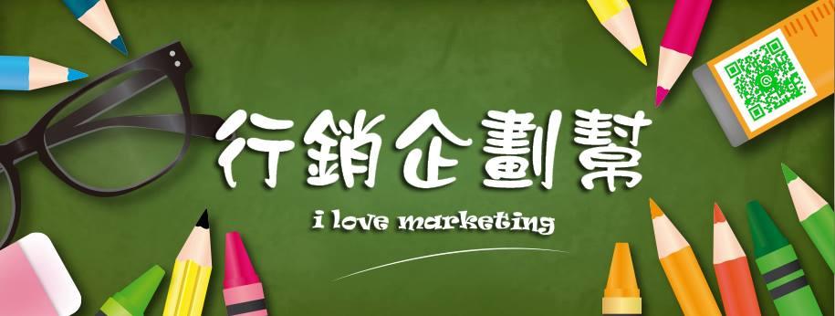 行銷企劃幫1.jpg