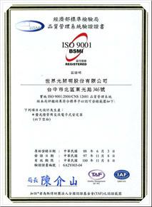 ISO 9001證書.jpg