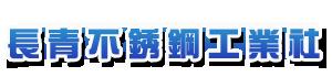 長青不銹鋼工業社