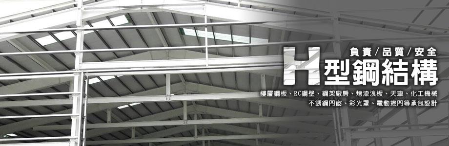 巨典工程有限公司-協峰鋼架