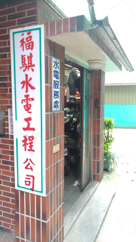 福騏水電_170524_0056.jpg