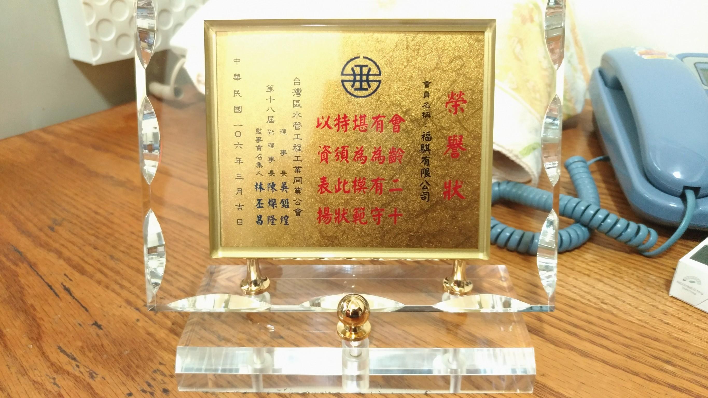 福騏水電_170524_0007.jpg