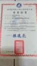 福騏水電_170524_0024