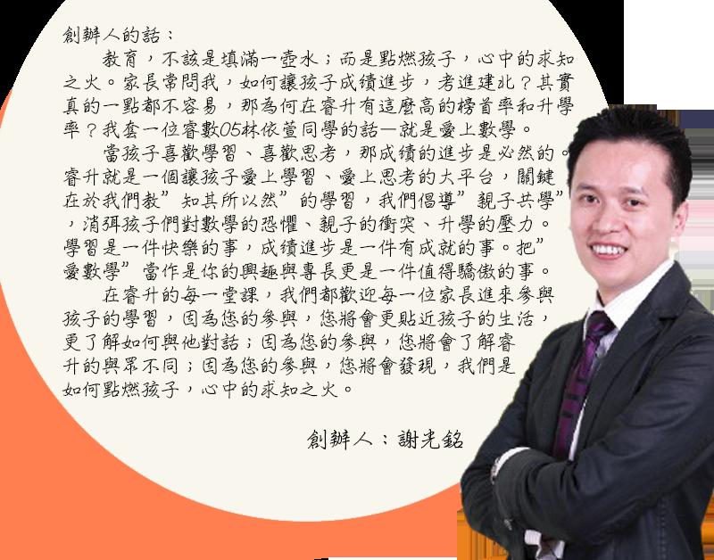 INDEX-台北市私立睿升文理短期補習班2.png