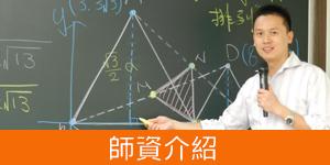 INDEX-台北市私立睿升文理短期補習班1-3.png