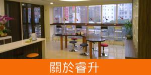 INDEX-台北市私立睿升文理短期補習班1-1.png