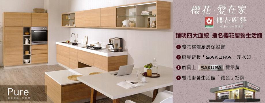 櫻花廚藝生活館台中復興店