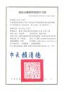 台南市廢棄物清除許可證