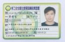 丙級勞工安全衛生證書