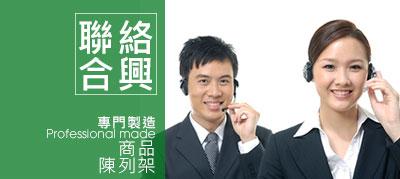 聯絡合興.jpg