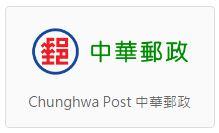 01.中華郵政.JPG