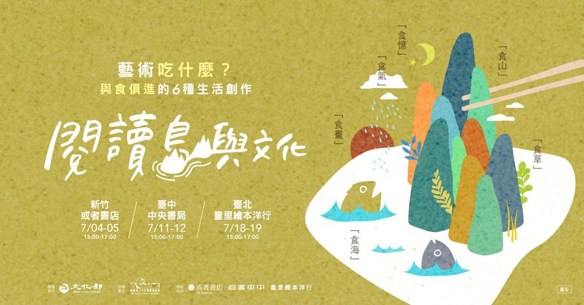 閱讀島嶼文化系列講座:藝術吃什麼?(活動)