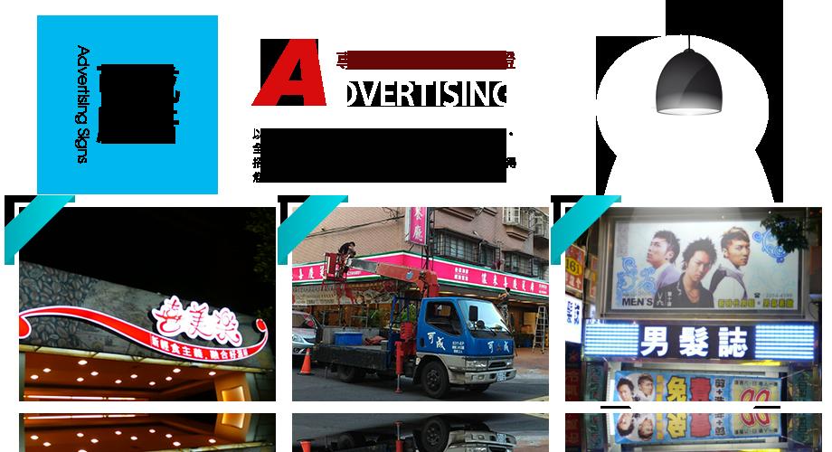 可成廣告(新北廣告招牌代工)