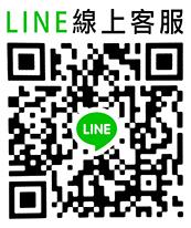 LINE線上客服.jpg
