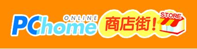 賣場-PCHOME.png