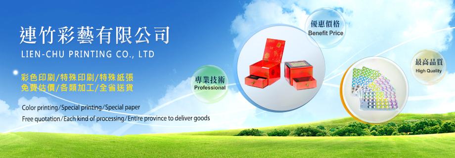 連竹彩藝印刷公司-台北新北印刷服務