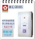 櫻花-熱水器GH1005