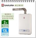 櫻花-熱水器SH1335