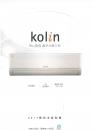 Kolin歌林冷氣買賣安裝